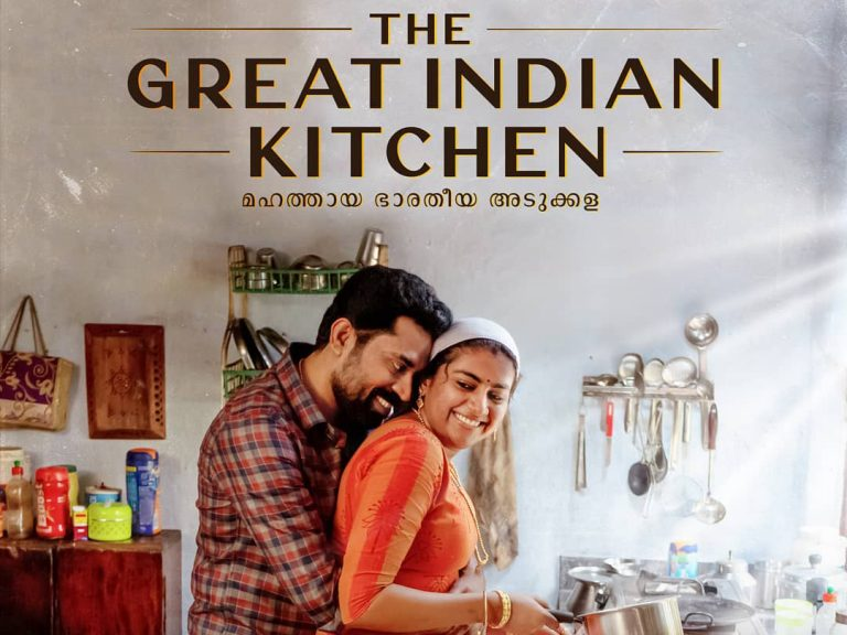 The-Great-Indian-Kitchen-Poster